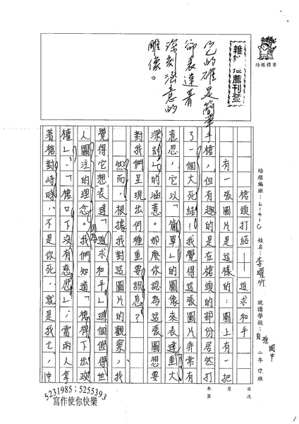 98WG410李曜竹 (1).jpg