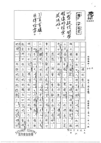 98WG410林杏儒 (1).jpg