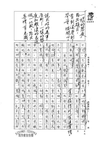 98WG410林杏儒 (2).jpg