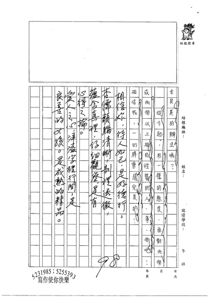 98WG410林杏儒 (3).jpg