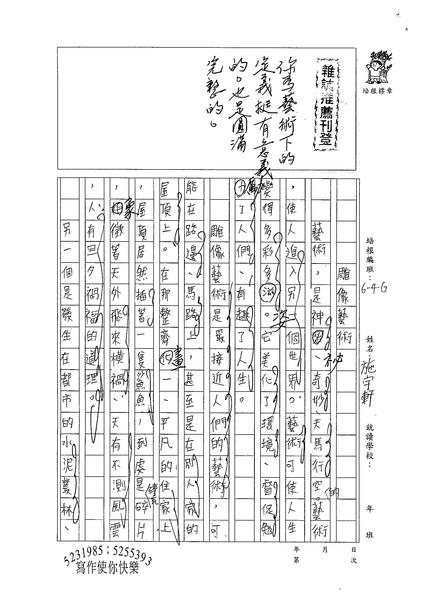 98WG410施宇軒 (1).jpg
