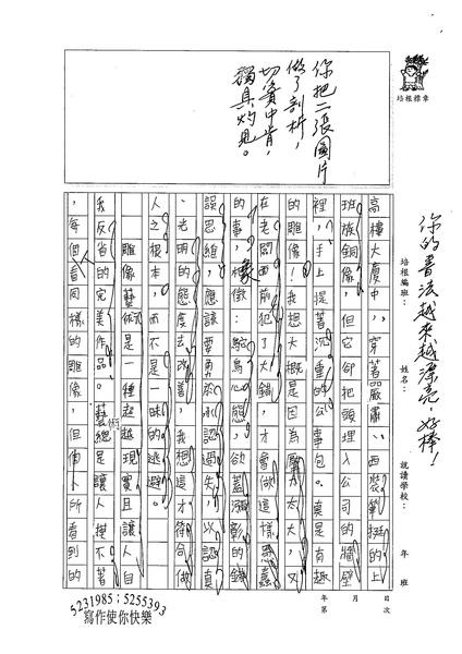 98WG410施宇軒 (2).jpg