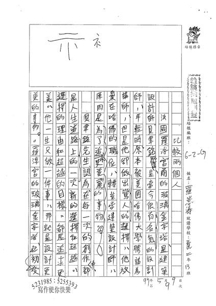 98WG409羅嵩清 (1).jpg