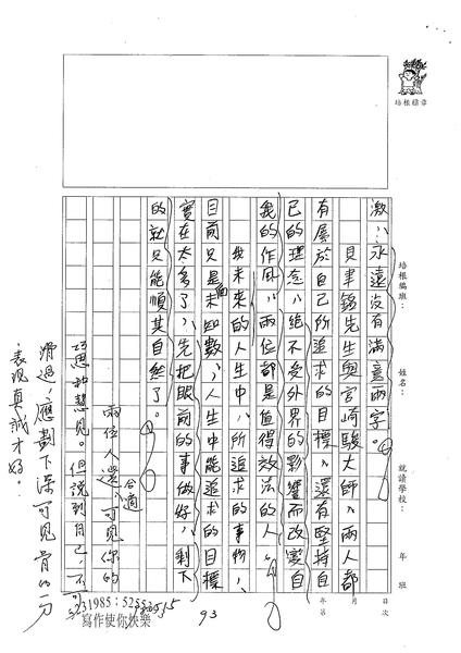 98WG409羅嵩清 (3).jpg
