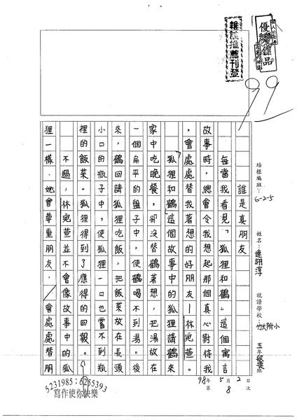 W5408 連翊淳 (1).jpg