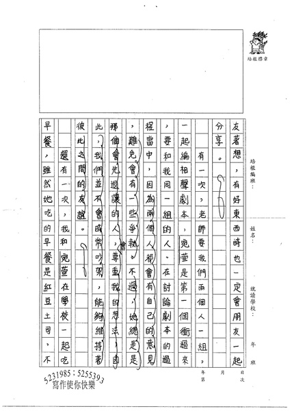 W5408 連翊淳 (2).jpg