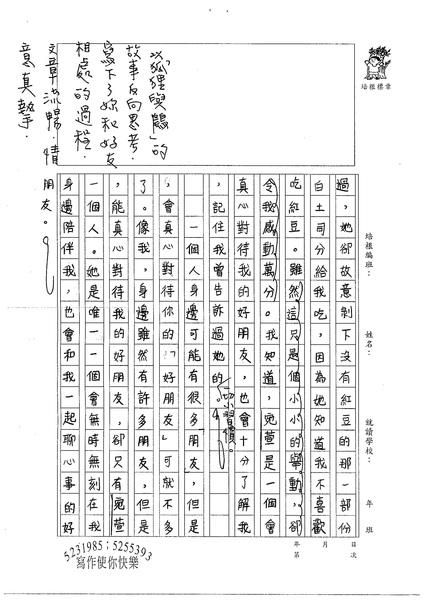 W5408 連翊淳 (3).jpg