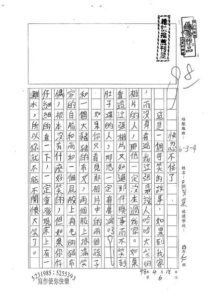 W4406 吳芳其 (1).jpg