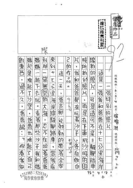W4406 徐璿淇 (1).jpg