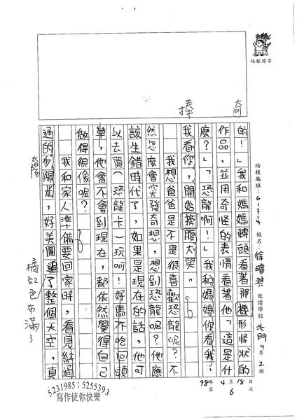 W4406 徐璿淇 (2).jpg