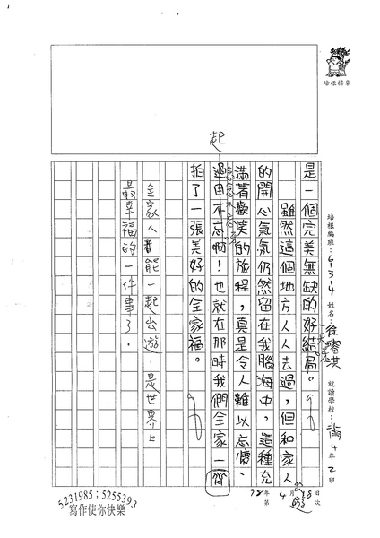 W4406 徐璿淇 (3).jpg