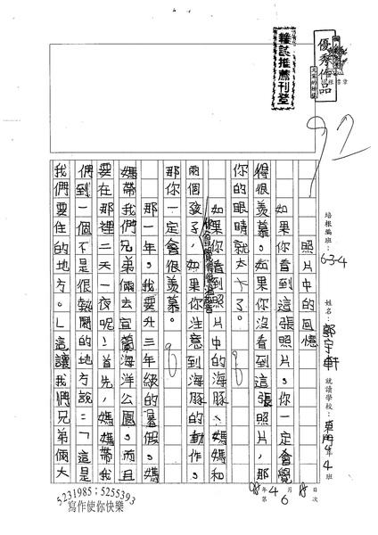 W4406 郭宇軒 (1).jpg