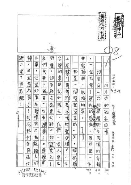 W4406 楊致豪 (1).jpg