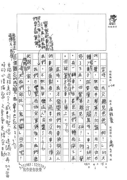 W4406 楊致豪 (2).jpg