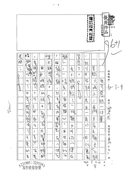 W4408 林彥辰 (1).jpg