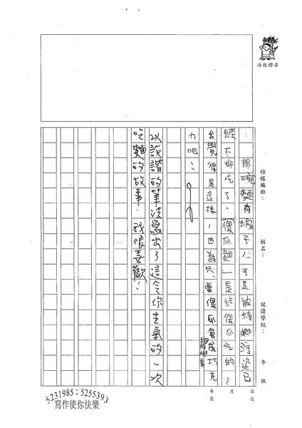 W4408 林彥辰 (2).jpg