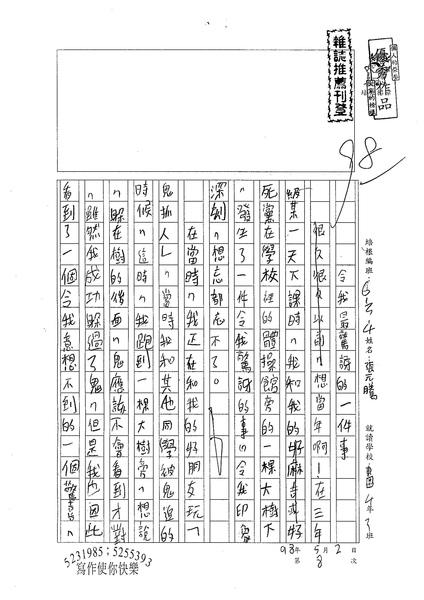 W4408 張元騰 (1).jpg