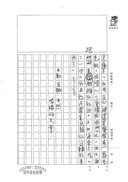W4408 張元騰 (3).jpg
