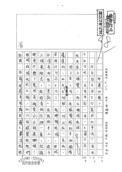 W4408 曾楓棋 (1).jpg