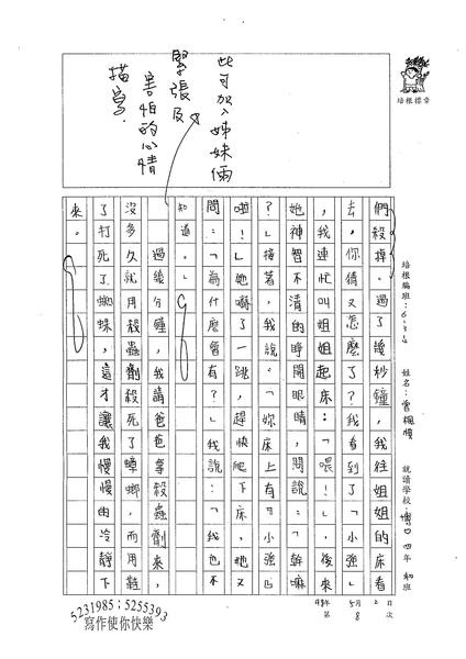 W4408 曾楓棋 (2).jpg