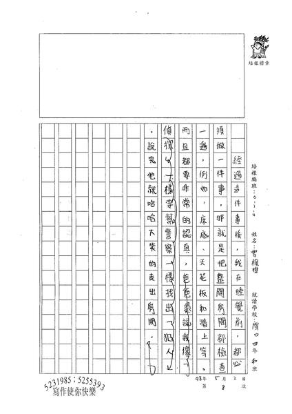 W4408 曾楓棋 (3).jpg