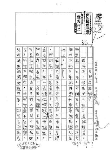 W4409 陳佳琦 (1).jpg