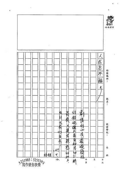 100W5404蔡睿豐 (3).jpg