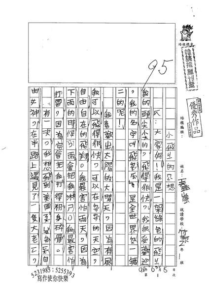 W3101 王鈺嵐 (1).jpg