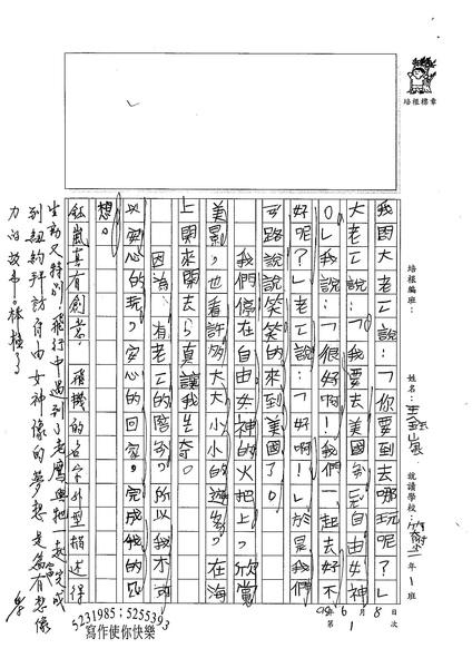 W3101 王鈺嵐 (2).jpg