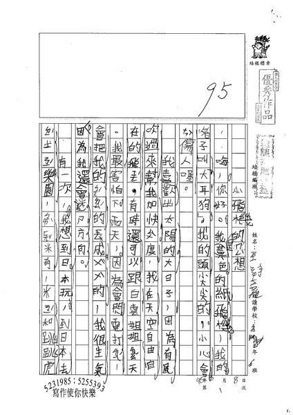 W3101王詩嘉 (1).jpg
