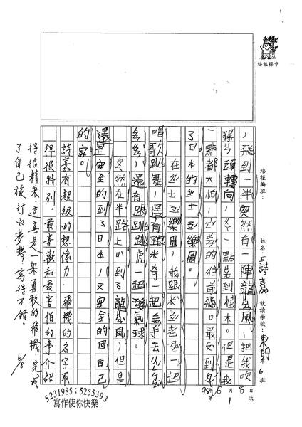 W3101王詩嘉 (2).jpg
