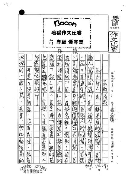 99W6105張元騰 (1).jpg