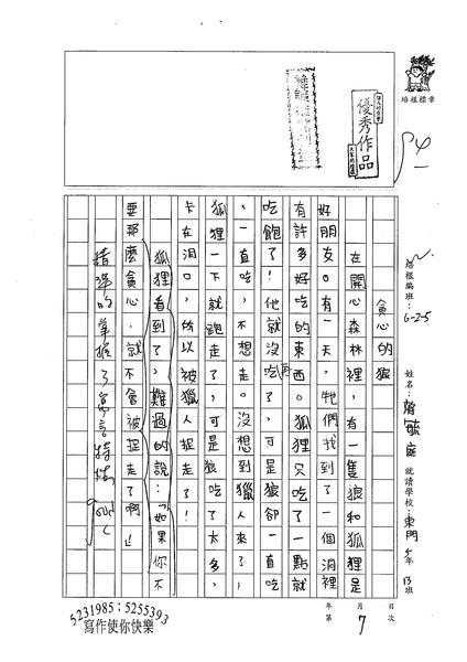 99W5207蔣毓庭 (1).jpg
