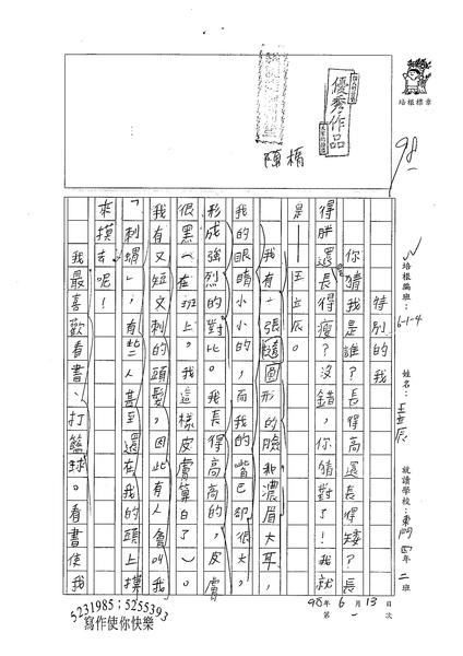 98W5101王立辰 (1).jpg