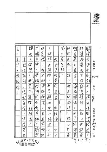 98W5101王立辰 (2).jpg