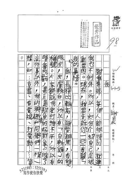 98W5101謝采辰 (1).jpg