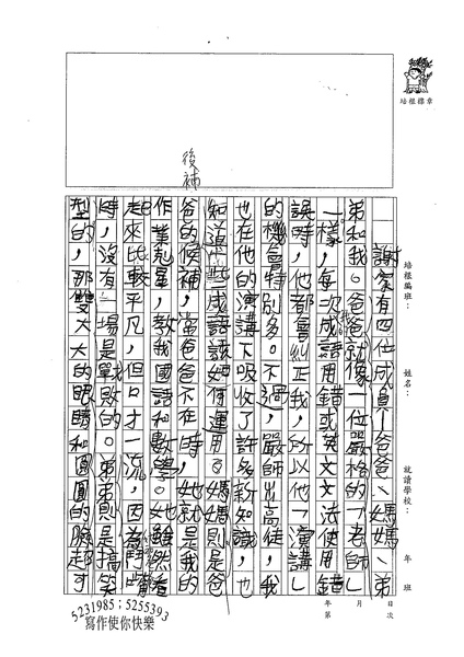98W5101謝采辰 (2).jpg