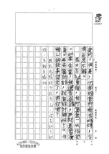 98W5101謝采辰 (3).jpg