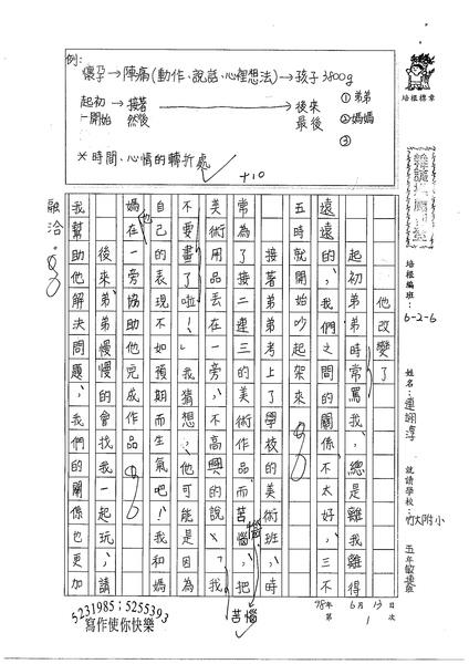 98W6101連翊淳 (1).jpg