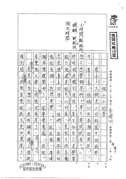 98WE101李曜竹 (1).jpg