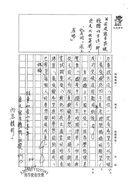 98WE101李曜竹 (4).jpg