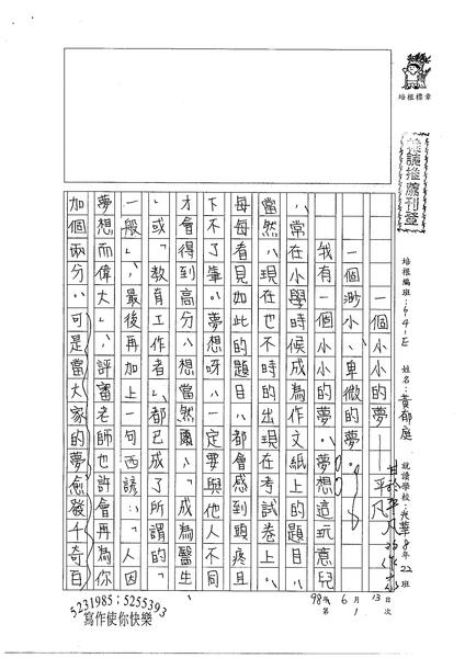 98WE101黃郁庭 (1).jpg