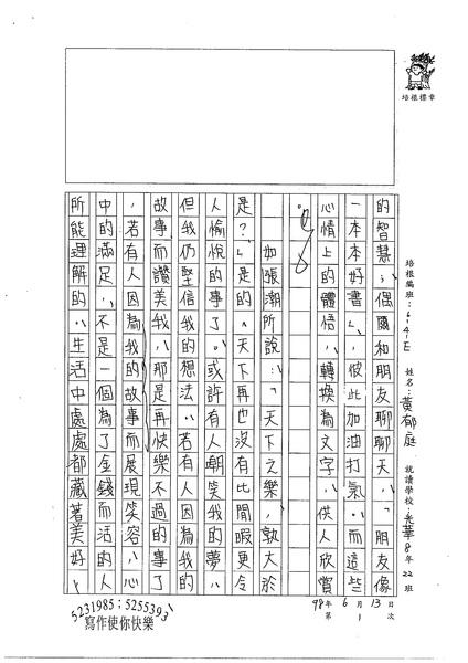 98WE101黃郁庭 (3).jpg