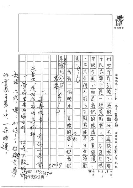 98WE101黃郁庭 (4).jpg