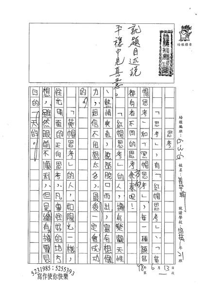 98WG101姜芊瑜 (1).jpg