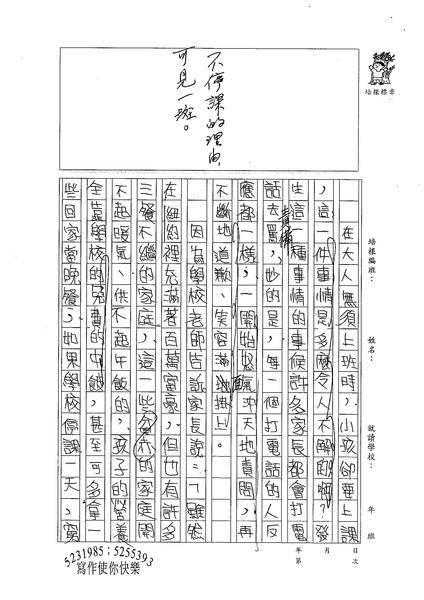 98WG101姜芊瑜 (3).jpg