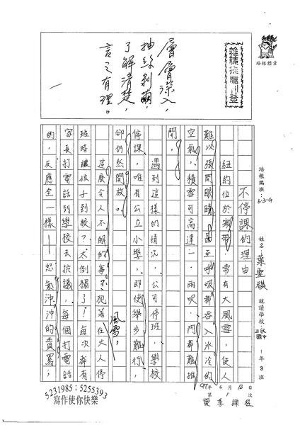 98WG101葉聖祺 (1).jpg