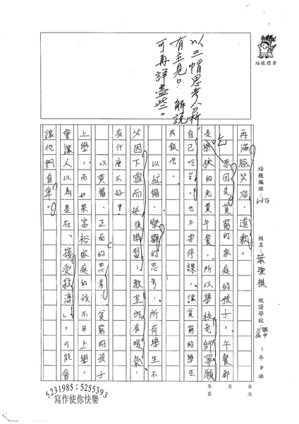 98WG101葉聖祺 (2).jpg