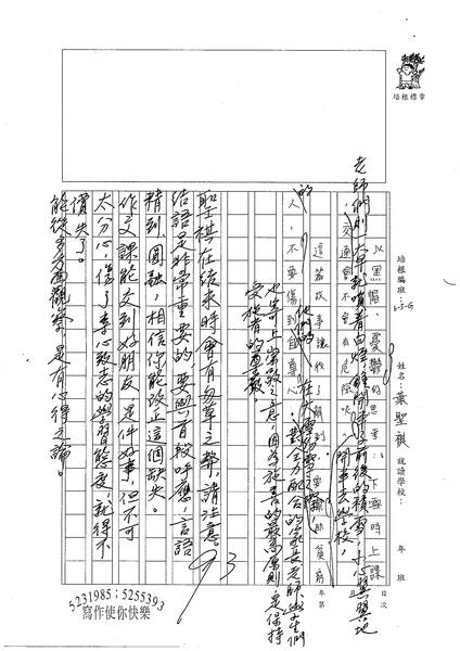 98WG101葉聖祺 (3).jpg