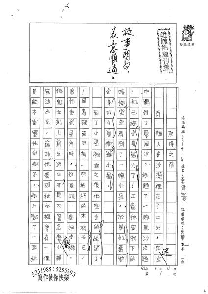 98WG101李偉豪 (1).jpg